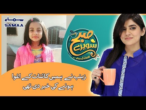 Zainab Ne Humey Kainat Ke Agwah Hone Ki Khabar Di Thi - Zainab Father