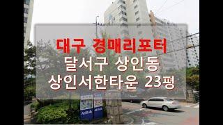 ■대구 경매리포터■ 달서구 상인동 상인서한타운 23평형…