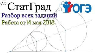 Разбор варианта ОГЭ Статград от 14 мая  2018 (Все задания)