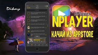 nPlayer Как скачать фильмы и музыку на iphone бесплатно без iTunes