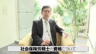 『社労士のお仕事』 特定社会保険労務士 澤井清治 氏に聞く。 thumbnail