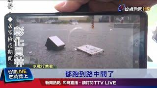 """雨炸彰化!三芬路""""崩成大洞"""" 市區水淹及大腿"""