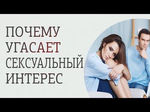 Почему угасает СЕКСУАЛЬНЫЙ ИНТЕРЕС мужчины к женщине