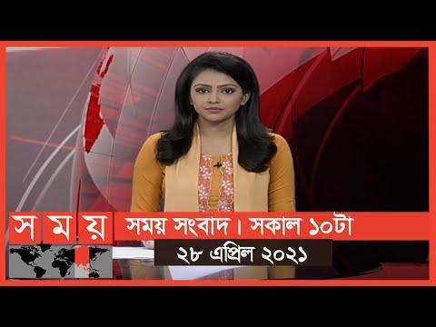 সময় সংবাদ   সকাল ১০টা   ২৮ এপ্রিল ২০২১   Somoy Tv Bulletin 10am   Latest Bangladeshi News