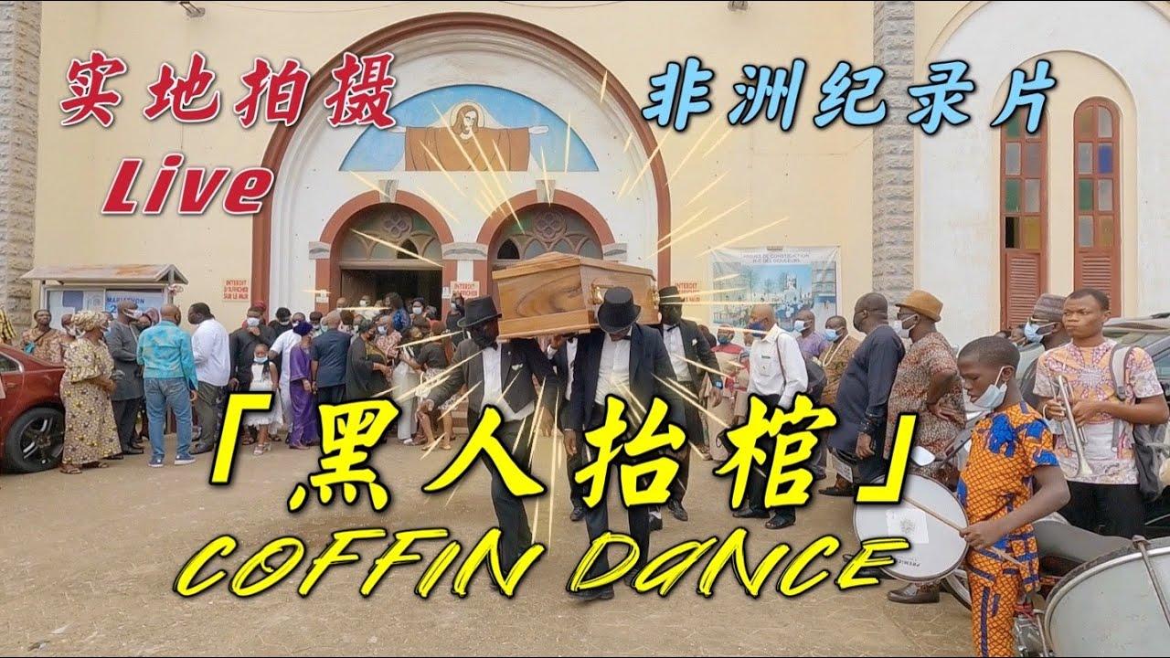 非洲实拍黑人抬棺,看看非洲人的葬礼现场到底有多欢乐!Coffin dance