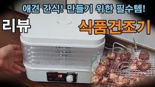 [집가구싶다] 애견간식 제작 필수 아이템!!! 식품건조…
