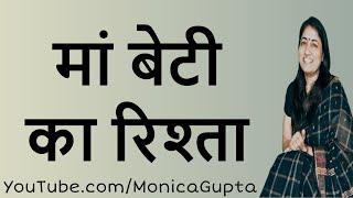 मां बेटी का रिश्ता - बेटी की शादी के बाद - मां बेटी का रिश्ता कैसा हो - मां और बेटी - Monica Gupta