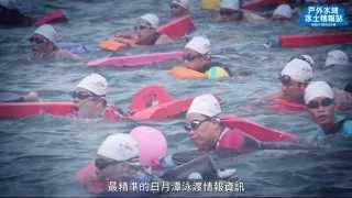 2015泳渡日月潭完全攻略-魚雷浮標篇