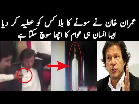 Imran Khan Donate Gold Cricket Bat |PTI Chairman Imran Khan Charity 2018