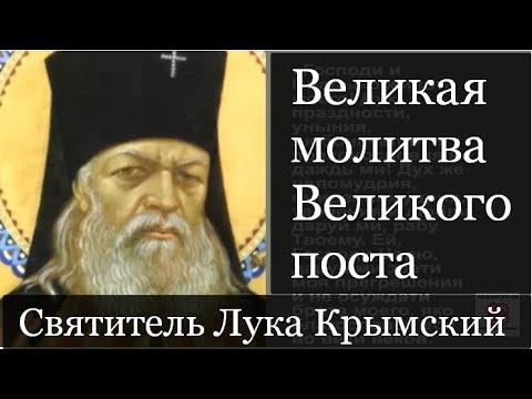 Святитель Лука Крымский Толкование на молитву Ефрема Сирина