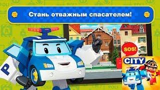 Робокар Поли: Город Игр. Машинки Игры для Детей Спасение Котенка и другие Приключения!
