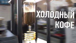 Почему Холодный Кофе настолько хорош? Бариста о Yama Glass - Cold Brew