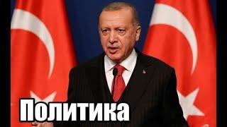 Новости политики Эрдоган наносит удар