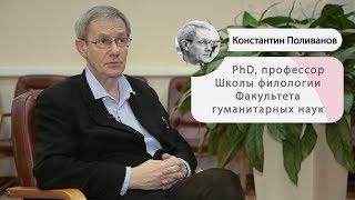 Магистерская программа «Современная филология в преподавании литературы в школе» К. Поливанов