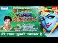 Download Mere Shyam Tujhko Namaskar Hai || Sanjay Mittal Ji Hit Khatu Shyam Bhajan || Hindi Devotional Bhajan MP3 song and Music Video