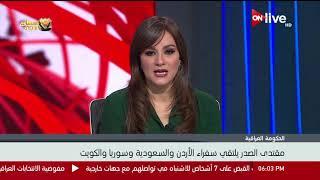 مقتدى الصدر يلتقي سفراء الأردن والسعودية وسوريا والكويت