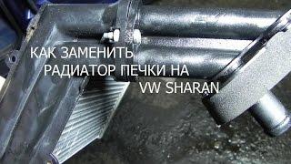 КАК ЗАМЕНИТЬ РАДИАТОР ПЕЧКИ ФОЛЬКСВАГЕН ШАРАН