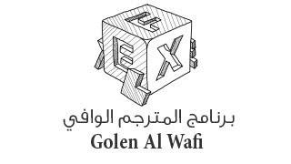 برنامج المترجم الوافي Golen Al Wafi