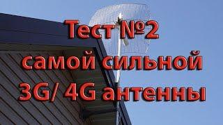 Тест 3G/ 4G антенны 2x27dBi