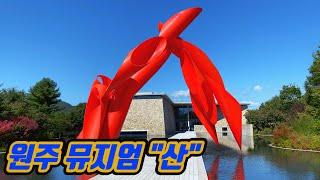 [원주 가볼만한곳 #2] 원주 뮤지엄산 | 원주여행