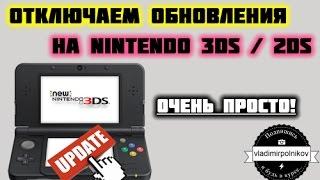 Убираем сообщение об обновлении на Nintendo 3DS