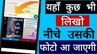 Awesome Secret Trick for Android Phone || By Hindi Tutorials