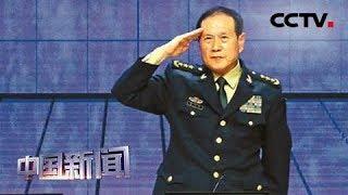 [中国新闻] 香格里拉对话会闭幕 中国防长魏凤和发言引关注 中美关系正在迈入新的历史时期 | CCTV中文国际