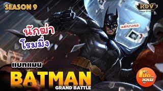 🇹🇭 ROV SS9 | Batman โรมมิ่ง ลองหัดต้องไปฝึกอีก ep.12 | เป็ดหูหมี