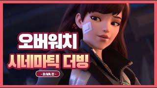 [듀엣더빙] 오버워치 디바 시네마틱 (막수x라비스)
