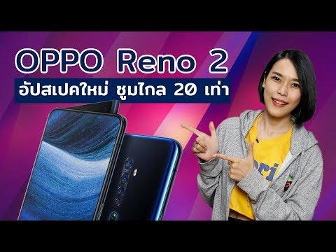 OPPO Reno 2 อัปสเปคใหม่ ซูมไกล 20 เท่า