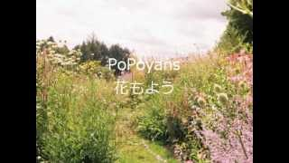 PoPoyans(ポポヤンズ)Official Website http://www.popoyans.com/ 音...
