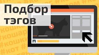 Теги на YouTube | Как подобрать теги для видео