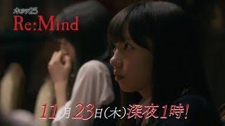 テレビ東京 木ドラ25「Re:Mind」 第6話 11月23日(木)深夜1:00~ 主演...