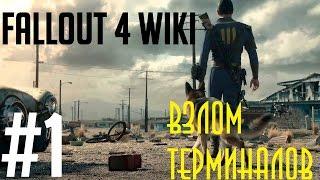 FALLOUT 4 - WIKI 1 Как взломать терминал