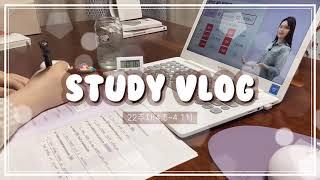 공부 브이로그 | 나의 가벼운 영어학습지.육퇴 후 영어…