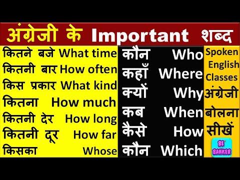 अँग्रेजी-लिखना-बोलना-आसानी-से-सीखें-|-question-words-|-spoken-english|-अँग्रेजी-कैसे-बोले--74
