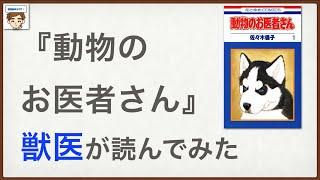 動物のお医者さん(12)