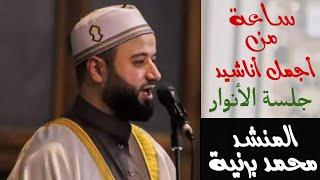 ساعة من أجمل ماأنشد المنشد محمد برنية في جلسة الأنوار