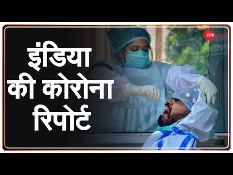 COVID-19: पूरे India की कोरोना रिपोर्ट देखिए | India Update | Latest News | Coronavirus | Lockdown