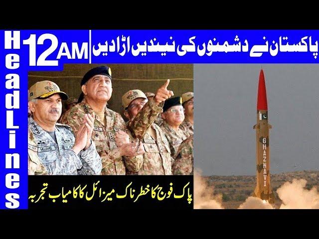 Pakistan Conducts Training launch of Missile Ghaznavi   Headlines 12 AM   24 Jan 2020   Dunya