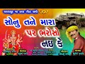SONU TAN MARA PAR BHAROSHO NAI KE BY MUKESH THAKOR
