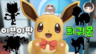 [EP.13] Catching all rare Pokemon only found in Pokemon Let's Go Eevee! [Pokemon Let's Go]