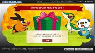 Pokemon : Getting the Pokemon Cafe C-Gear Skin