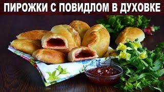 Пирожки с повидлом в духовке Как приготовить ПИРОЖКИ с ПОВИДЛОМ в ДУХОВКЕ