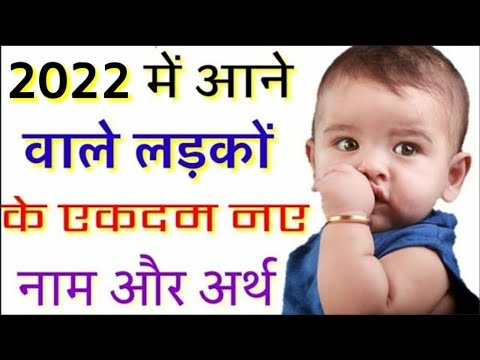 2021 Baby Boy Name | New Baby Boys Names | Hindu Baby Boys Names