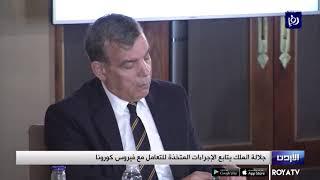 جلالة الملك يتابع الإجراءات المتخذة للتعامل مع فيروس كورونا 25/3/2020