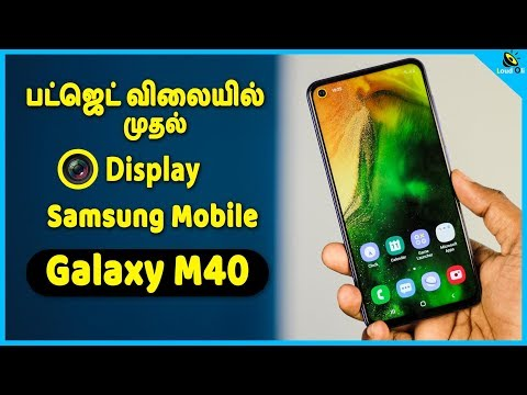 Samsung Galaxy M40 Unboxing & Quick Review In Tamil - Loud Oli Tech