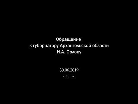30.06.2019   Обращение к губернатору И.А. Орлову от жителей Котласа