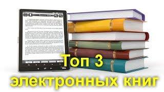 3 классные электронные книги 2020