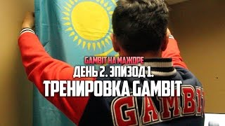 ТРЕНИРОВКА GAMBIT НА МАЖОРЕ  День 2  Эпизод 1